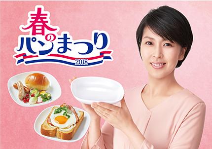 パン まつり 山崎