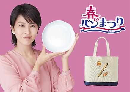 山崎 春のパン祭り
