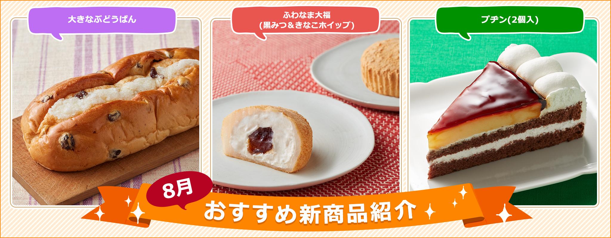 製 パン コロナ 山崎